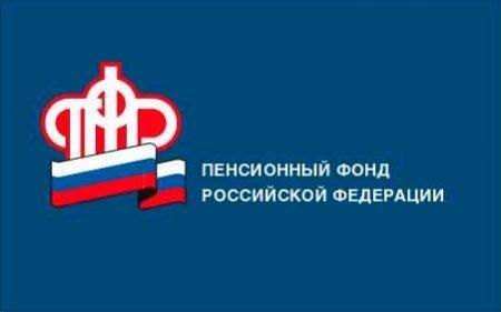 Для пенсионного фонда Российской Федерации предложило создать министерство финансов резерв